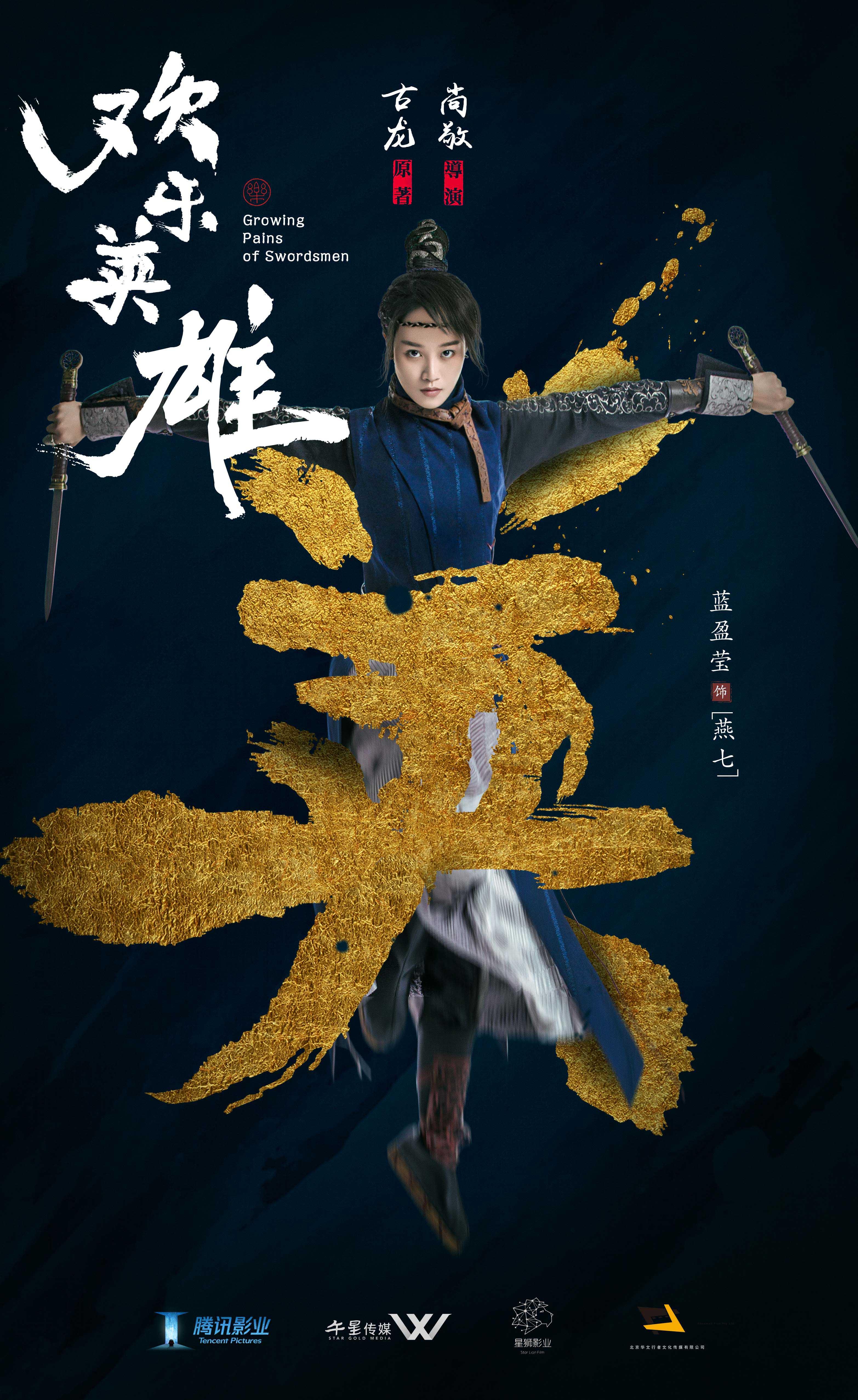 《欢乐英雄》发布全新海报  蓝盈莹实力演绎豪情侠女