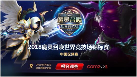 2018魔灵召唤世界竞技场锦标赛中国区预选赛即将开战