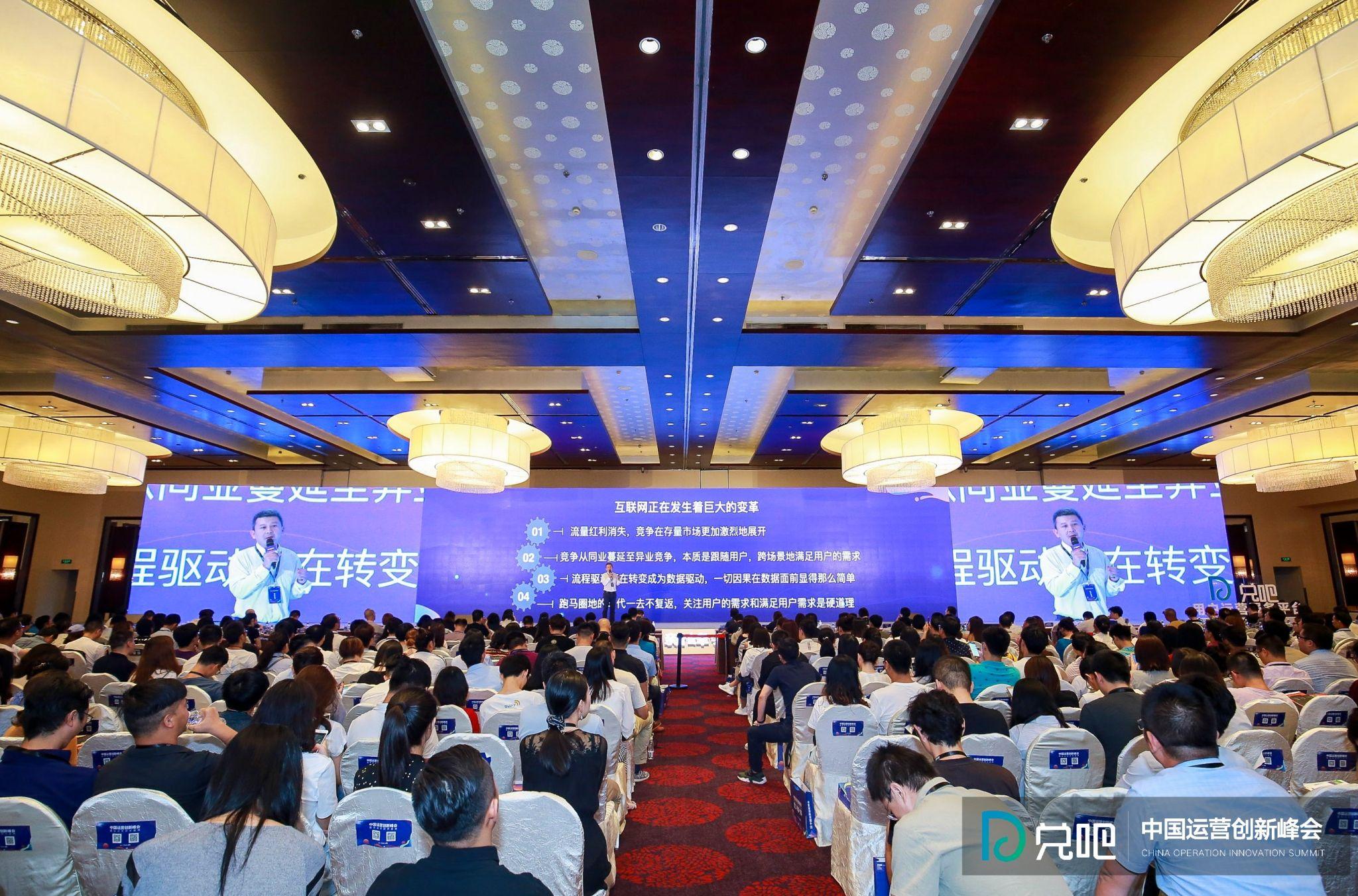 中国运营创新峰会落幕 兑吧领航聚焦运营创新生态