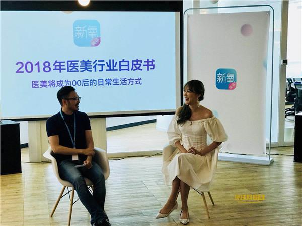 环球网时尚频道现场直击:《新氧2018年医美行业白皮书》发布会