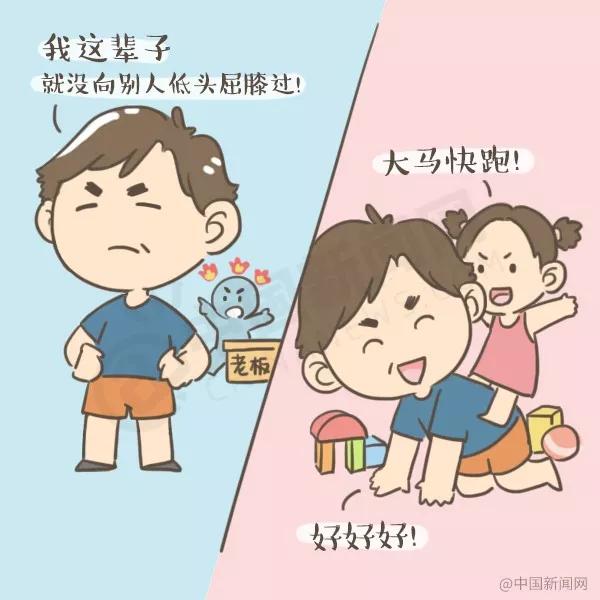 """【漫画】爸爸节快乐! 其实每个爸爸都是""""两面派"""""""