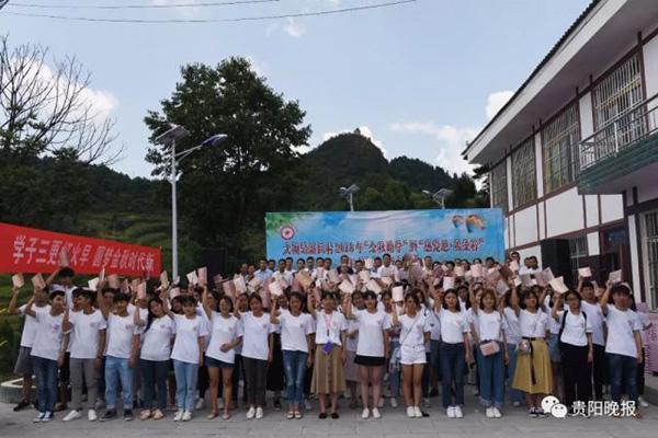 """贵州一贫困村""""盛产大学生"""":近三年已有124人考上大学"""