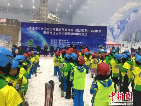 滑雪运动首进体育课堂 哈尔滨2.6万青少年尝鲜