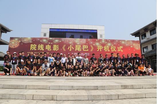 院线电影《小尾巴》在湖北竹山举行开机仪式
