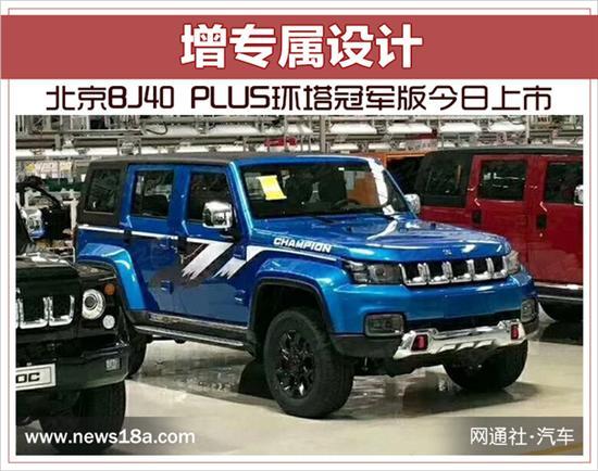 增专属设计 BJ40 PLUS环塔冠军版8月8日上市
