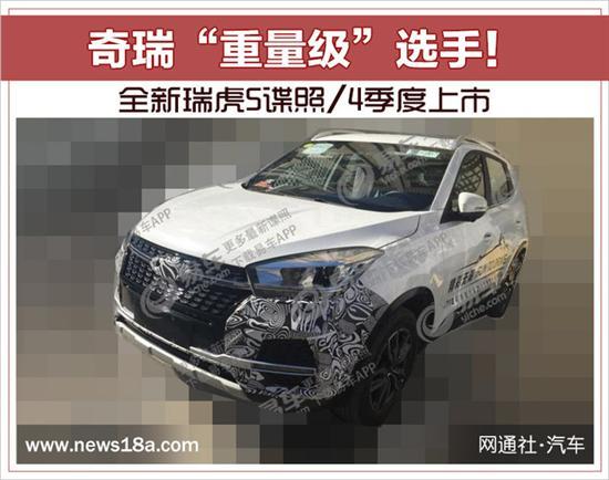奇瑞重量级选手 全新瑞虎5谍照/4季度上市