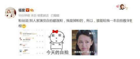 杨紫自嘲是自拍掉粉专业户,求热心粉丝给她一套自拍教程