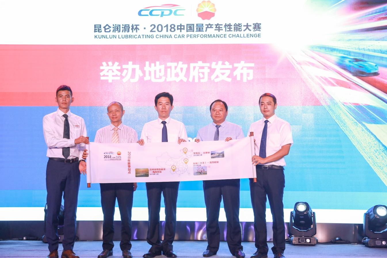 昆仑润滑杯•2018中国量产车性能大赛扬帆起航