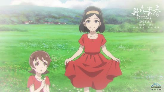 《肆式青春》日本票房喜人 国漫新模式受好评