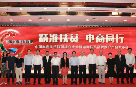 中国电商扶贫联盟启动首批帮扶对象覆盖全国340个贫困县