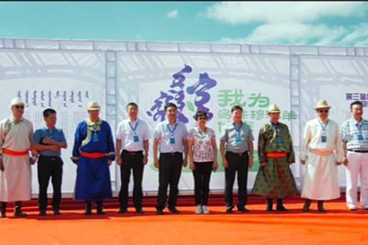 第三届中国乌珠穆沁草原生态美食节成功举办