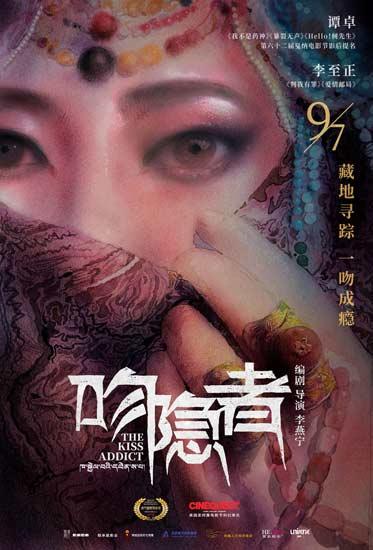 谭卓新片《吻隐者》海报预告双发   定档9月7日