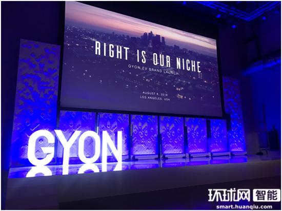 GYON品牌洛杉矶发布 剑指新高端电动汽车市场