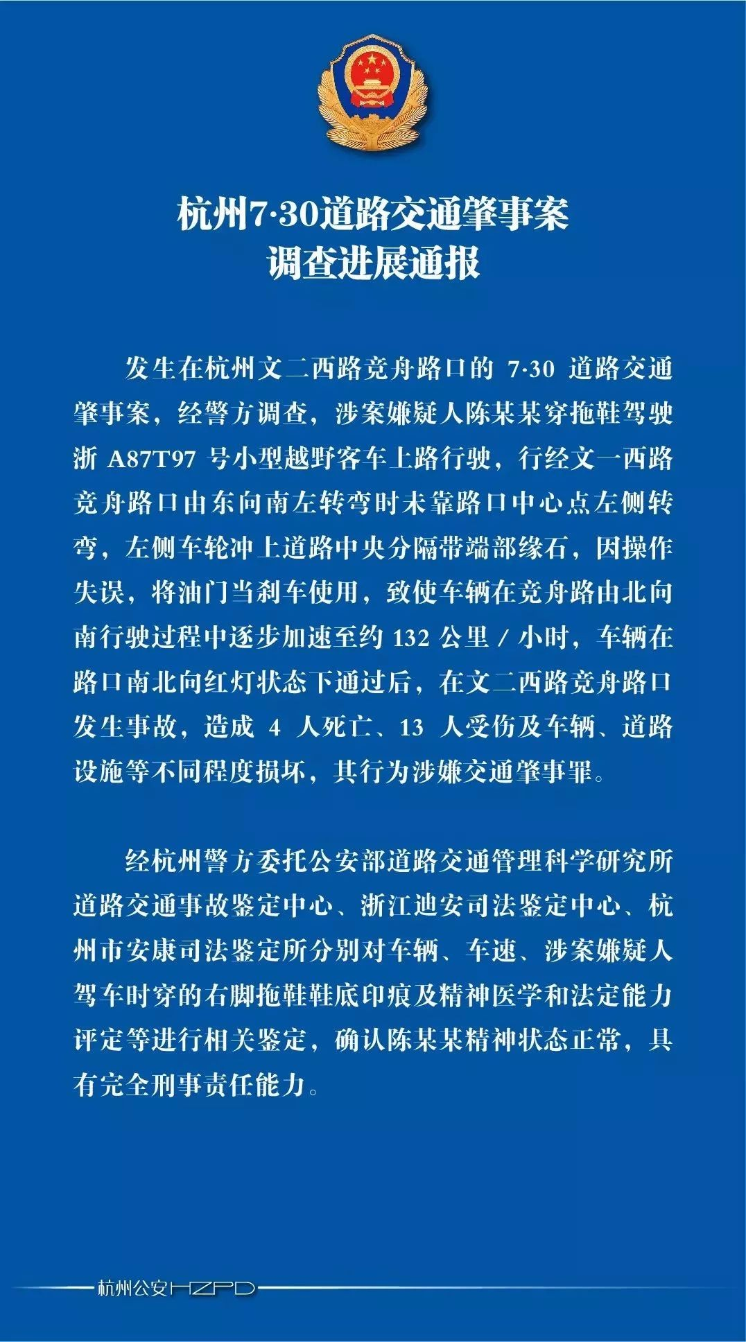 杭州4死交通肇事案通报:司机穿拖鞋 油门当刹车 时速132 闯红灯