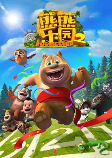 《熊出没》寓教于乐受欢迎 播放量破2000亿