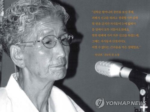 快讯!韩国官方将正式设立专门研究慰安妇问题研究所