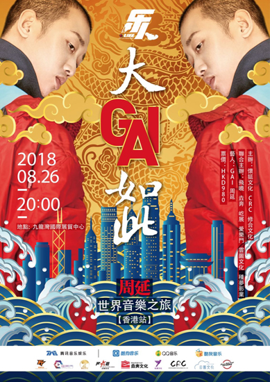 GAI周延世界音乐之旅香港站 8月26日将重启