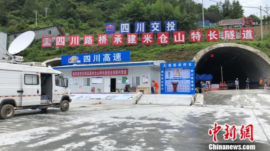 巴陕高速公路米仓山隧道贯通 系国内第二长公路隧道