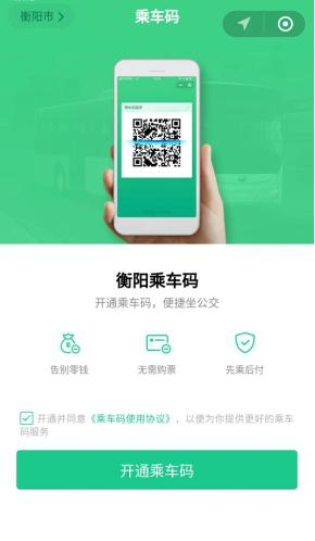 """腾讯乘车码衡阳上线 湖南省又一城市实现""""码""""上出行"""