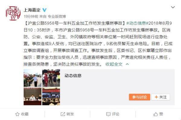 上海嘉定五金加工作坊爆燃 9人受伤暂无生命危险