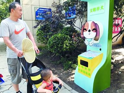 北京通州打造30个文明养犬试点小区