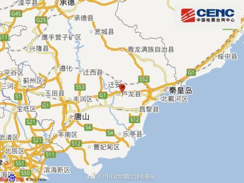 河北秦皇岛市卢龙县发生2.8级地震