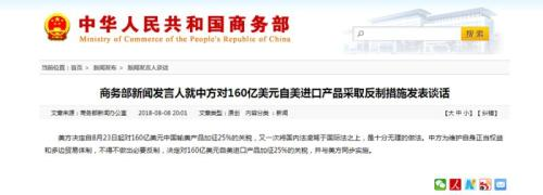 国际锐评:美国对160亿中国产品加征关税的背后