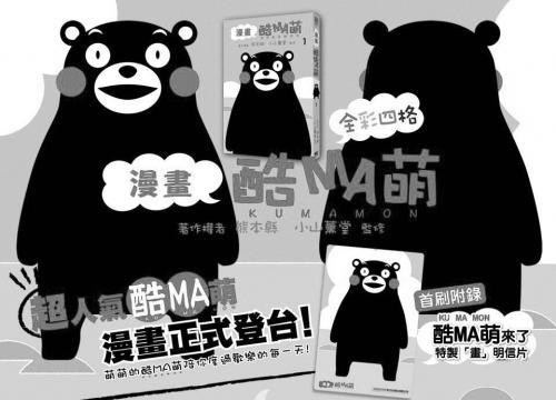 """""""熊本熊""""烦透了 请叫我""""酷MA萌"""""""