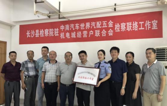 助力非公经济 长沙县新增6家商会检察联络室