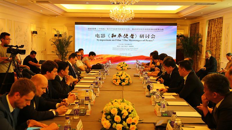 《和平使者》电影研讨会在京举行
