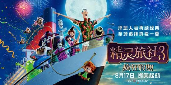 """《精灵旅社3》8.17上映""""顶级合家欢电影""""归来"""