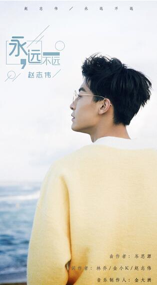 赵志伟新歌《永远不远》首发 少年浅唱不忘初心