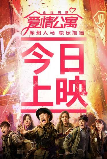 电影《爱情公寓》今日上映21城路演齐发