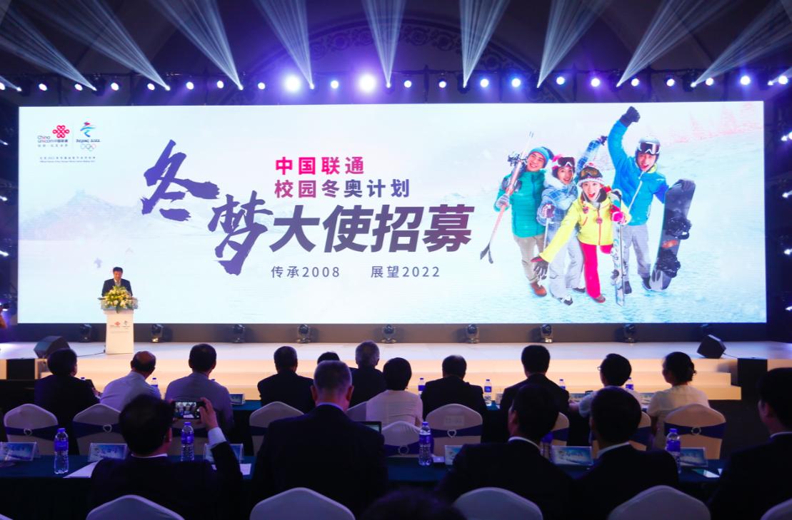 2018奥博会中国联通主题日活动在京举行