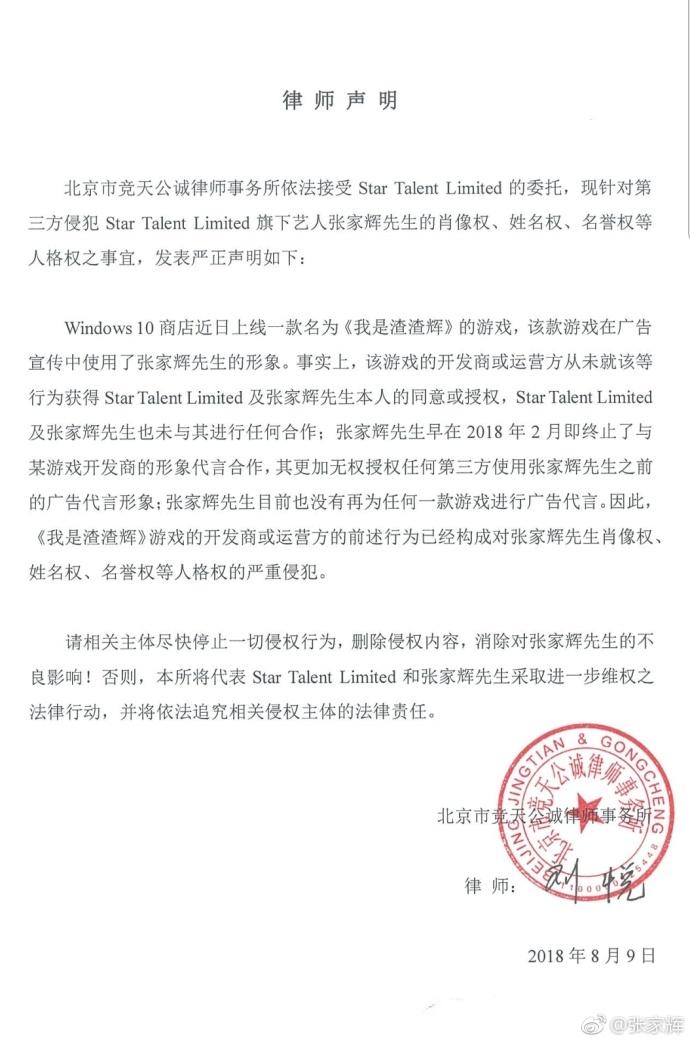 """张家辉控诉""""渣渣辉""""被盗用 要求停止侵权行为"""