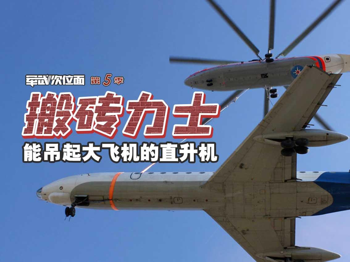 世界最大重型直升机有多能装?近50吨载重甚至能吊运其他飞机