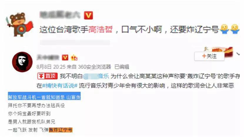 """台湾歌手唱""""轰炸辽宁舰"""",居然还在大陆播放了!"""
