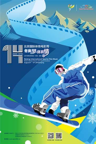 北京国际体育电影周放福利  新旧影像交错展映
