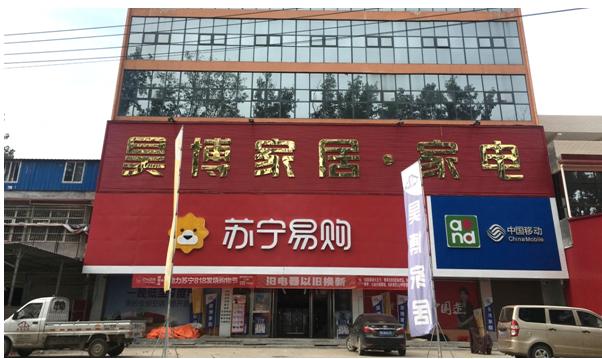 苏宁金融乐业贷全面赋能 助力零售云店主创富未来