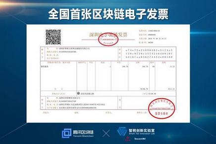 全国首张区块链电子发票深圳开出 可实现一键报销