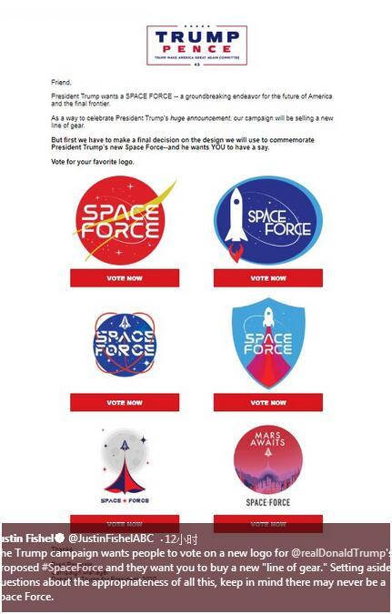 特朗普太空军建设工作进入重要阶段:选logo......
