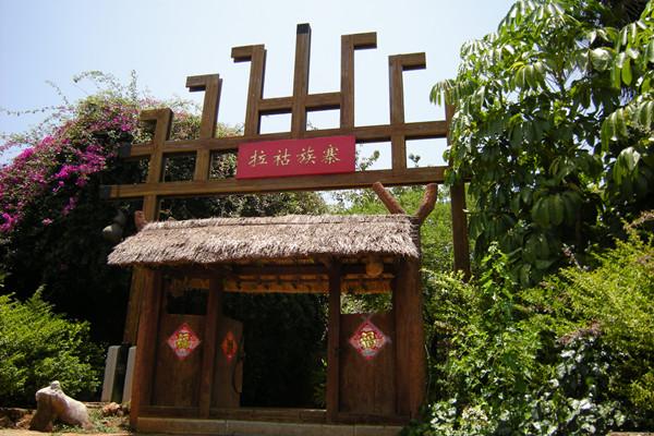云南民族村特色村寨:拉祜族寨
