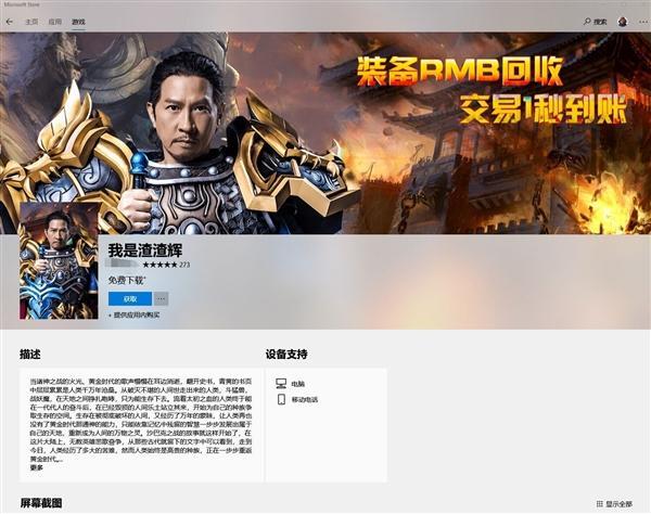 """Win10商店现新游戏:""""渣渣辉""""形象被盗用"""