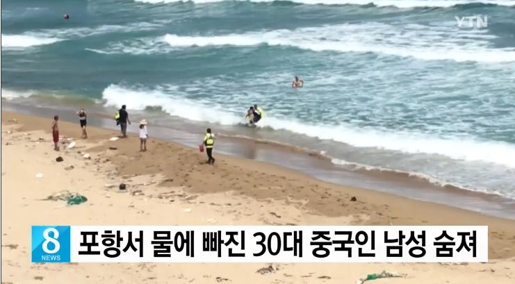 31岁中国男子韩国游泳溺亡 海警:不熟水性所致