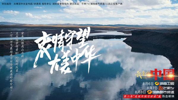 《我爱你,中国》之中国气象人王烈福化身天空之眼