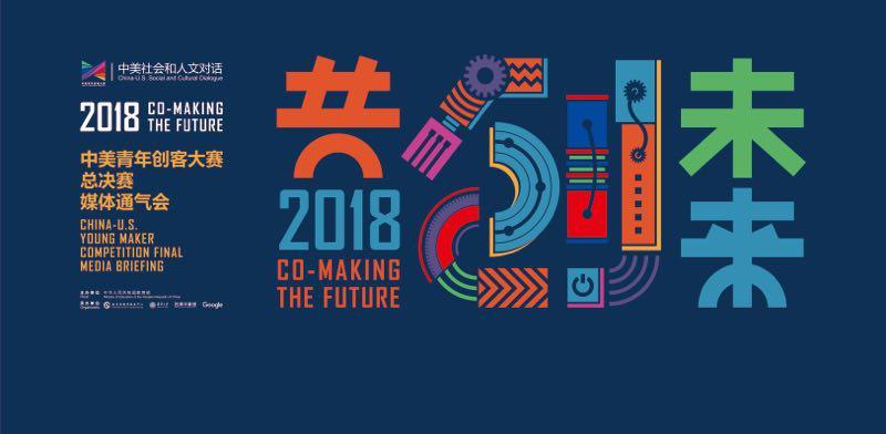 2018中美青年创客大赛总决赛即将举行
