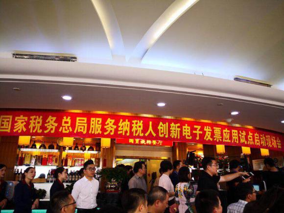全国首张区块链电子发票在深圳问世 萨摩耶金服成发票主人