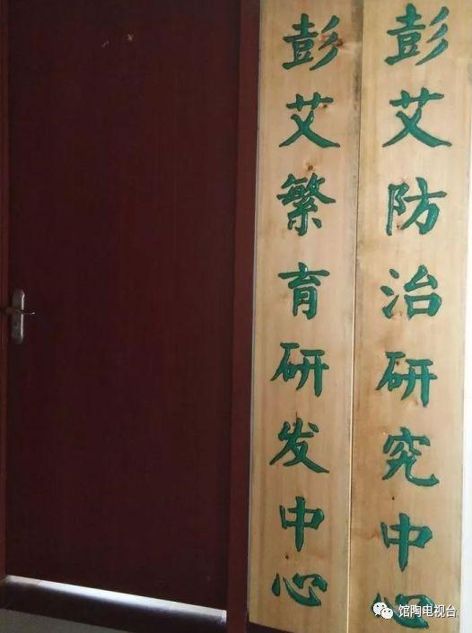 我县成立彭艾繁育研发中心