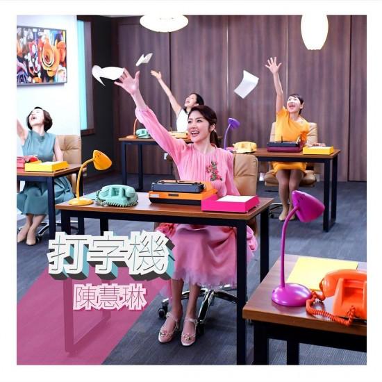 陈慧琳上王梓轩节目宣传新歌 说新歌完全符合现状