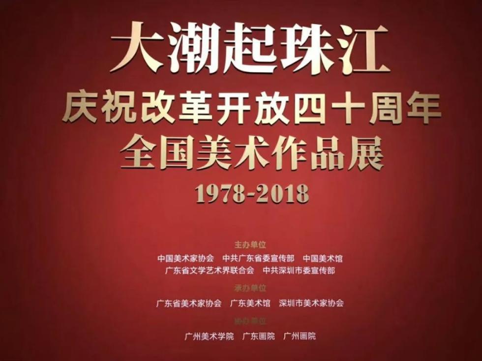 """广州画院19件作品入选""""庆祝改革开放40周年全国美术作品展"""""""